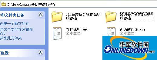 梦幻群侠传3存档(1级完美初始存档+99超变态存档)