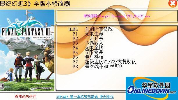 最终幻想3重制版修改器+8