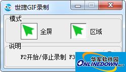 世捷GIF小工具