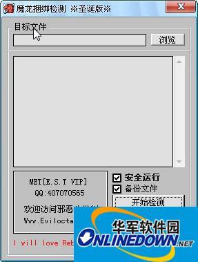 魔龙EXE捆绑检测工具