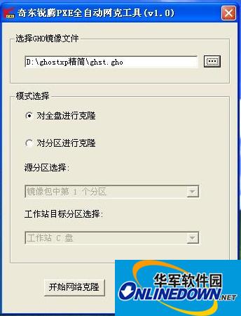 奇东锐腾PXE全自动网克工具