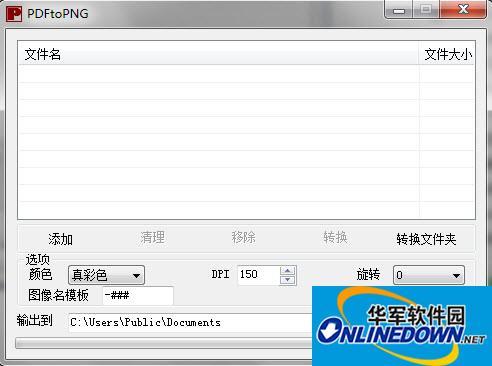PDFtoPNG(PDF转换PNG)