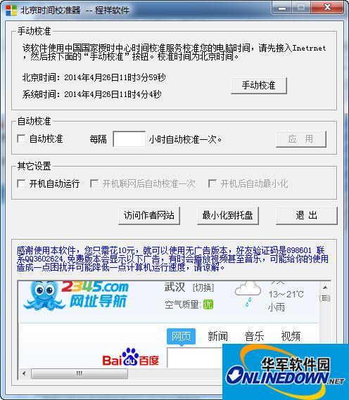 程祥软件北京时间校准器