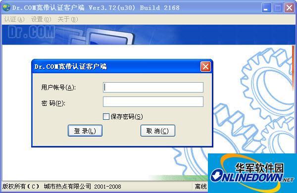win7专用DR.com宽带认证客户端登录工具