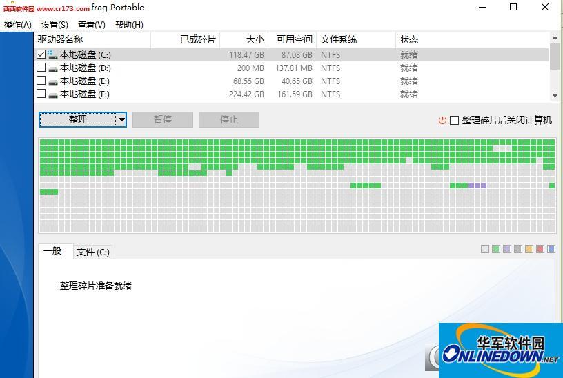 Auslogics Disk Defrag中文版