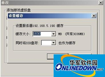 网维大师游戏虚拟盘服务端