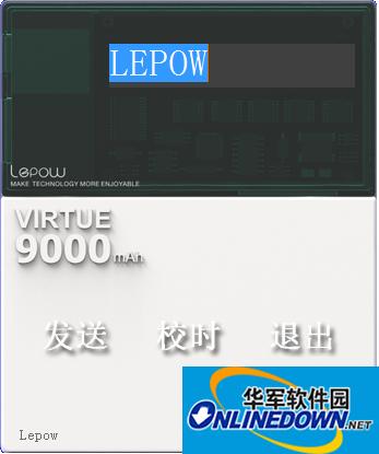 乐泡移动电源上位机软件(VirtuePower)