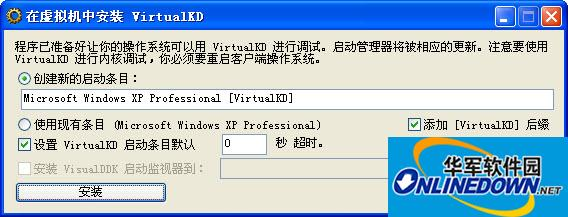 虚拟机数据传输加速(VirtualKD)