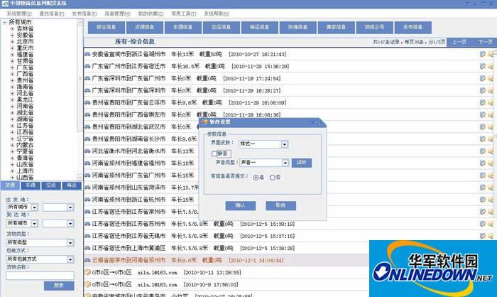 中国物流信息网配置系统