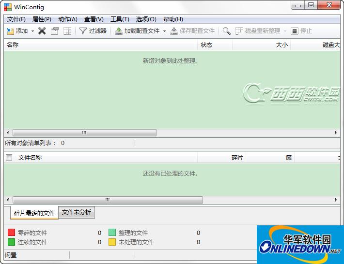 快速文件整理工具(WinContig)