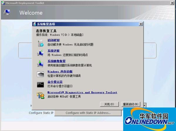微软部署工具包2012 (MDT)
