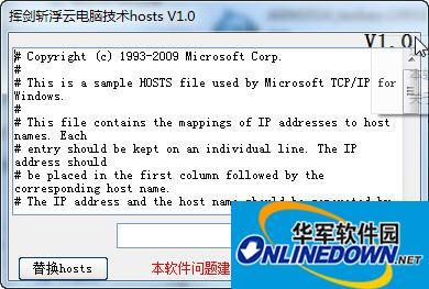 挥剑斩浮云电脑技术hosts