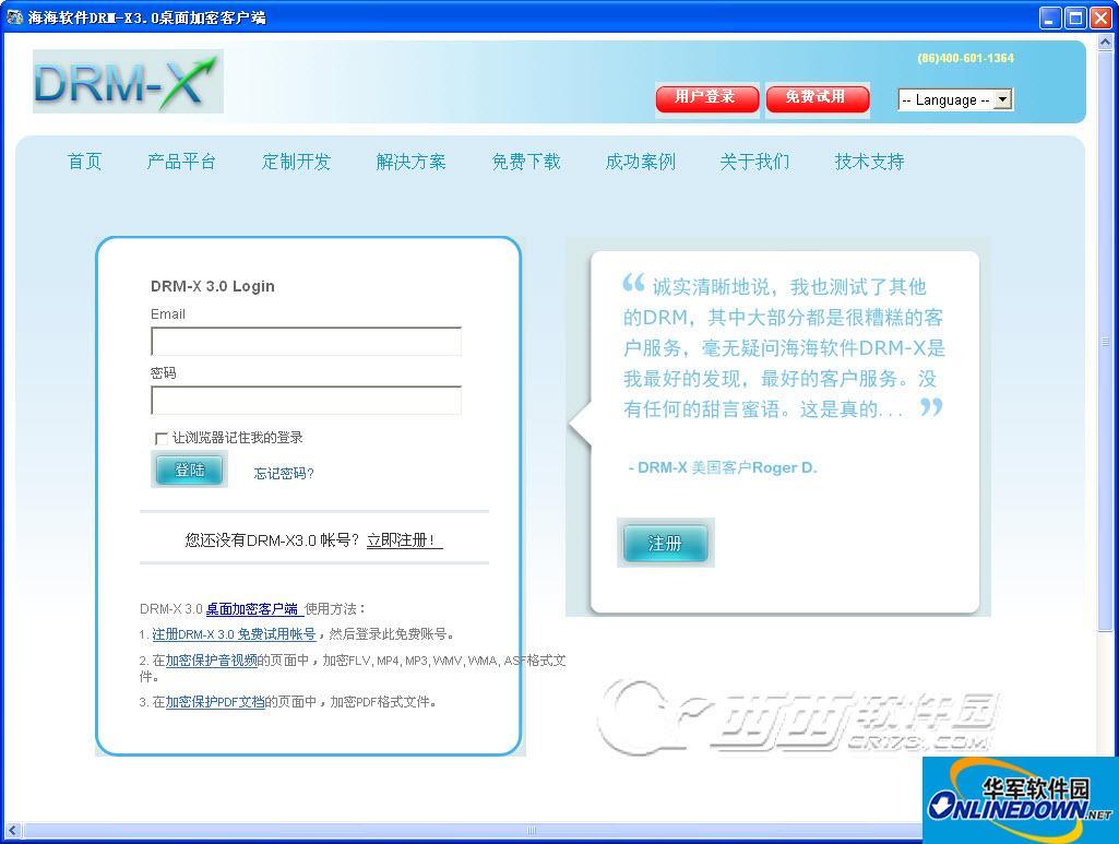 海海DRM-X桌面加密客户端