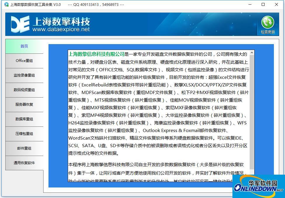 上海数擎数据恢复工具合集