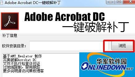 Adobe Acrobat DC一键破解补丁