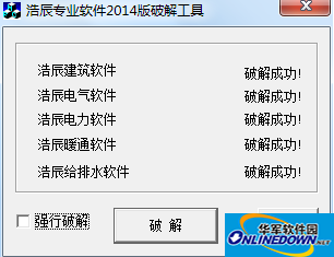 浩辰CAD暖通2014注册机