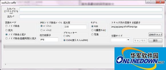 waifu2x本地版