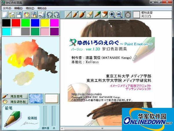 梦幻色彩画具(PaintEmotion)