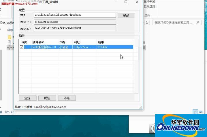 MD5多线程解密工具+源码接口