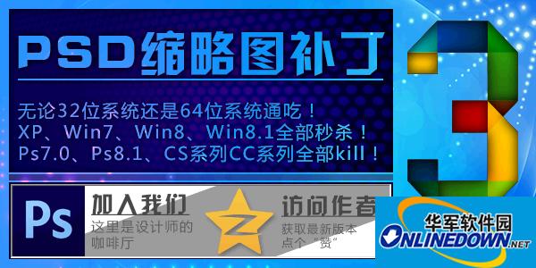 win7 PSD缩略图补丁(MysticThumbs)