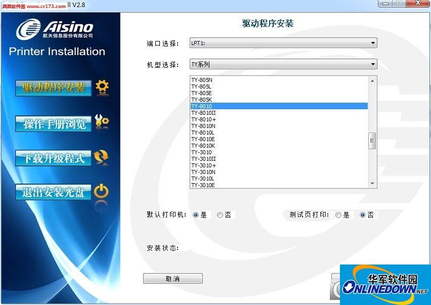 航天信息aisino ty 8010打印机驱动