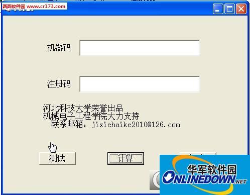 GearBox5.0注册机