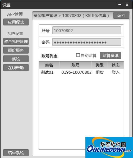 山金期货咏春期权仿真交易软件XP专版