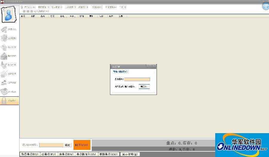 文具用品收银软件