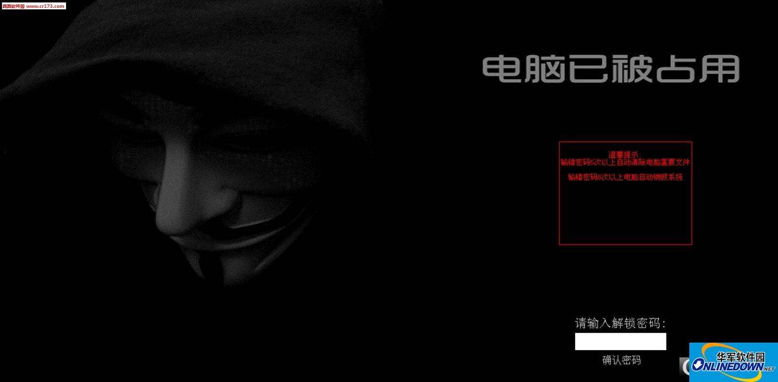 炫酷黑客界面电脑锁机源码+成品软件
