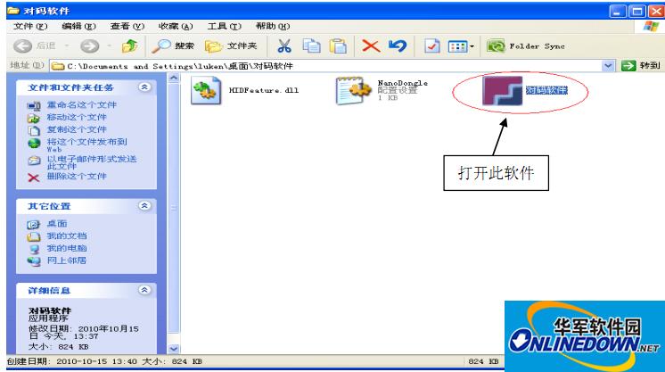 富勒U79对码软件