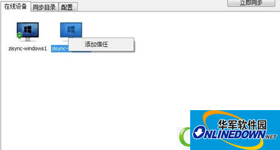 自动目录同步软件