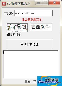 sufile网盘过广告取下载地址(sufile网盘下载地址获取工具)