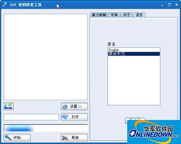 zip密码破解(ZIP Password Recovery Magic)