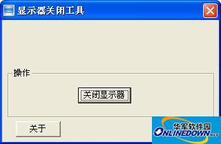 显示关闭工具(ScreenSD)