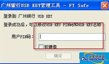 广州银行飞天自动安装型USB KEY驱动