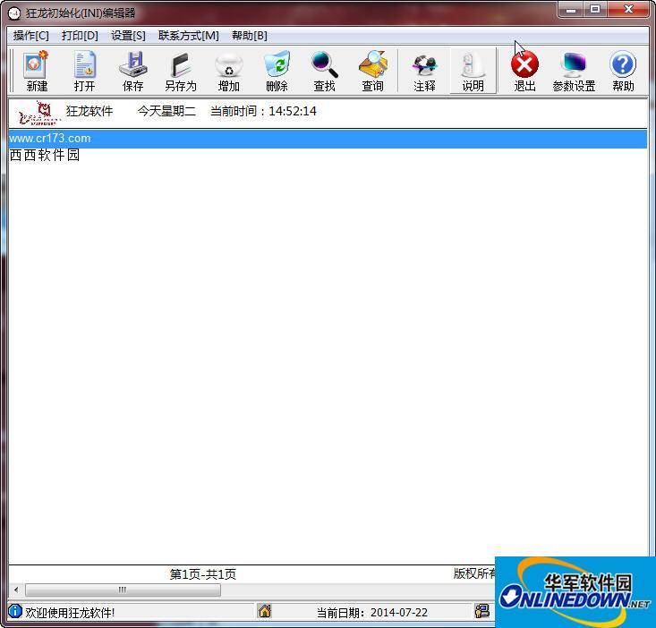 INI编辑器
