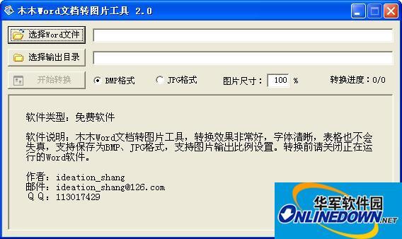 文档转图片软件