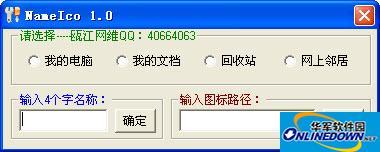 """修改""""我的电脑""""名称与图标工具"""
