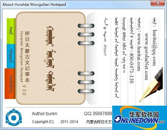 Huraldai Mongolian Notepad 呼日太蒙古文记事本