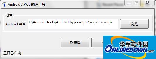 APK编译专家