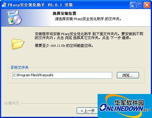 PKarp安全优化助手