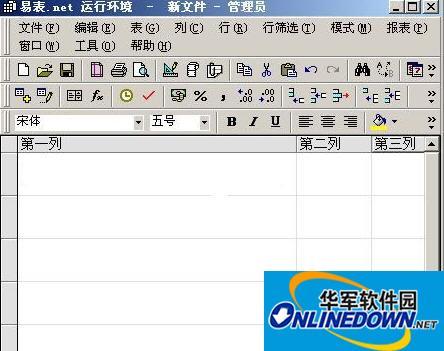 egd文件打开工具易表