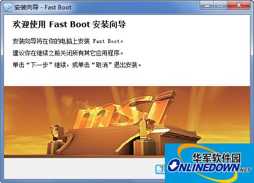 微星主板快速启动工具(Fast Boot)