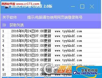 小K爱奇艺VIP账号获取工具(全新账号)
