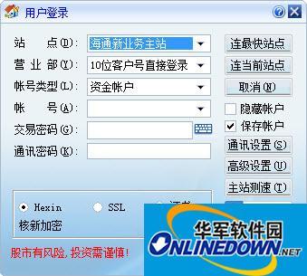 海通证券网上证券交易系统