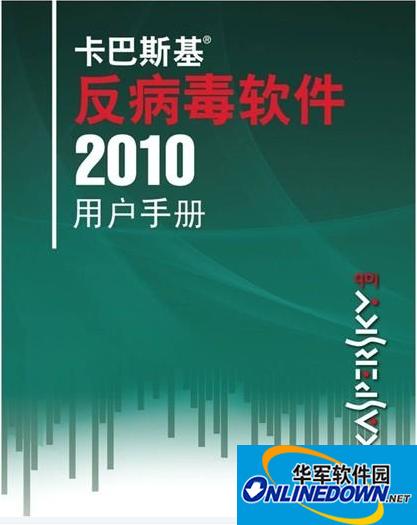 卡巴斯基反病毒软件2010