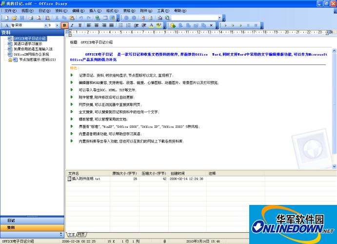 Office电子日记