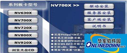 宏视nv700x采集卡驱动