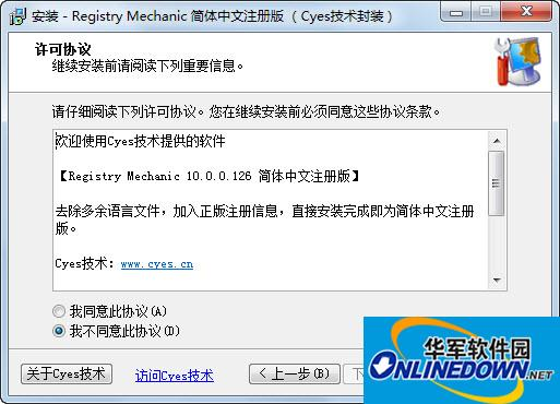 注册表清理(PC Tools Registry Mechanic)