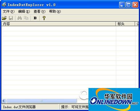 index.dat查看IndexDat Explorer